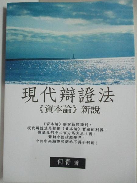 【書寶二手書T1/大學社科_HX2】現代辯證法─資本論新說_何青