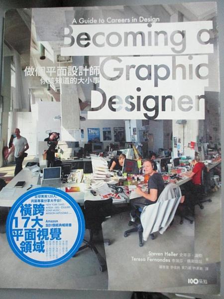 【書寶二手書T1/設計_XAD】做個平面設計師-你該知道的大小事_史蒂芬.海勒