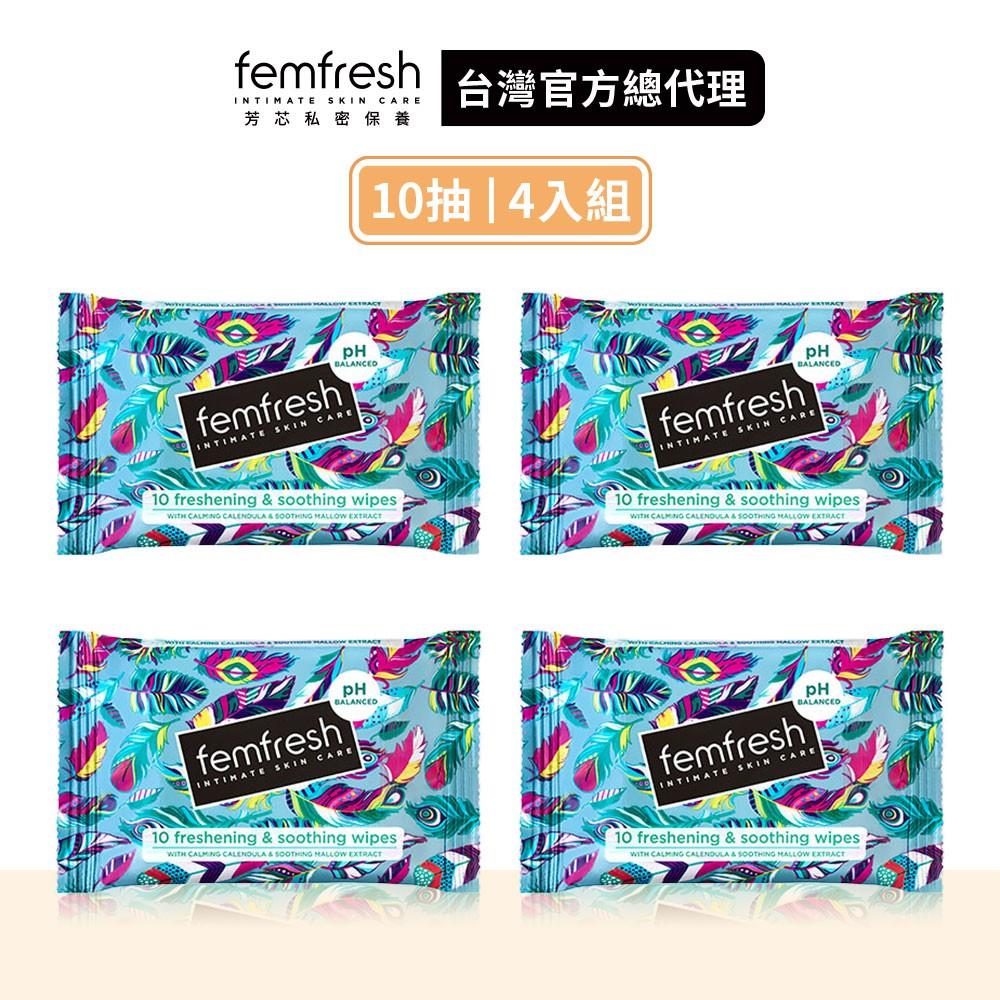 【femfresh】私密潔膚巾10片裝 四入組 │台灣總代理