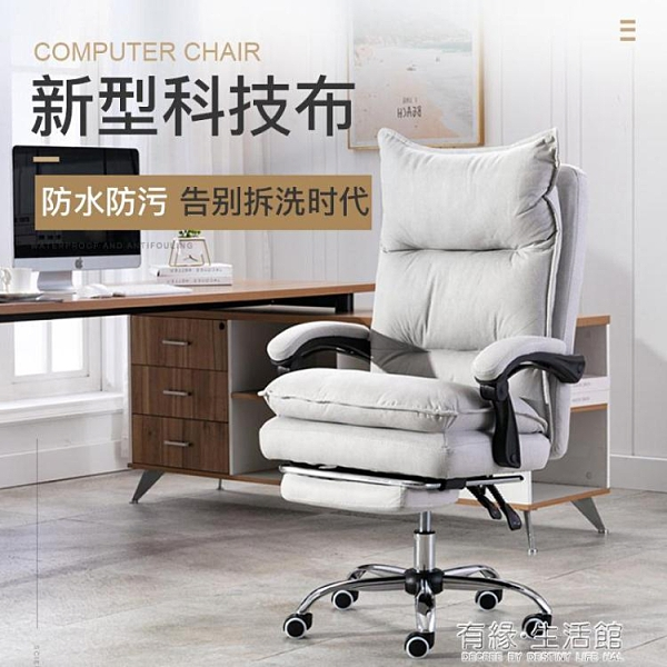 家用電腦椅沙發座椅科技布藝辦公椅舒適久坐轉椅老板椅電競游戲椅 年終鉅惠全館免運