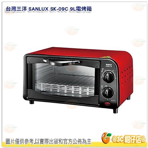 台灣三洋 SANLUX SK-09C 9L電烤箱 定時裝置 雙重保護裝置 公司貨
