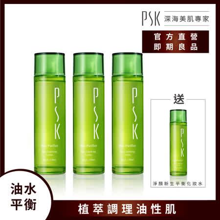【限量福利品】絕版出清!淨顏新生平衡化妝水150ml 買3送1 (贈-同款乙瓶)