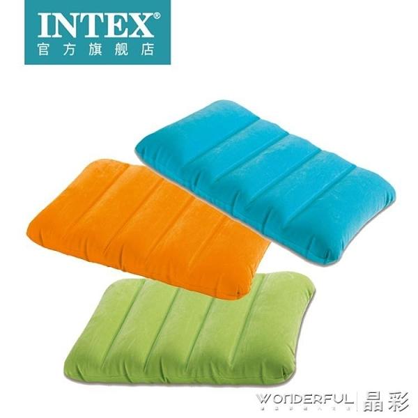 充氣枕 INTEX充氣枕 頭床墊家用戶外旅行枕便攜氣墊睡枕午休枕靠墊腰枕 晶彩 99免運