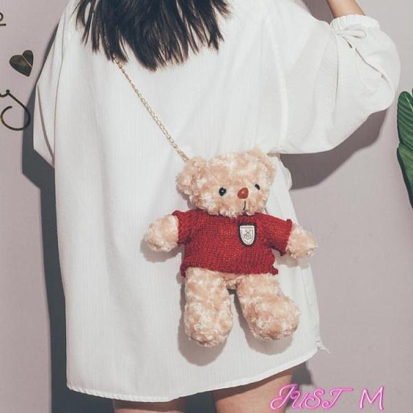 玩偶包可愛小包包女2021新款潮今年流行少女玩偶小熊包搞怪毛毛斜背包女 JUST M