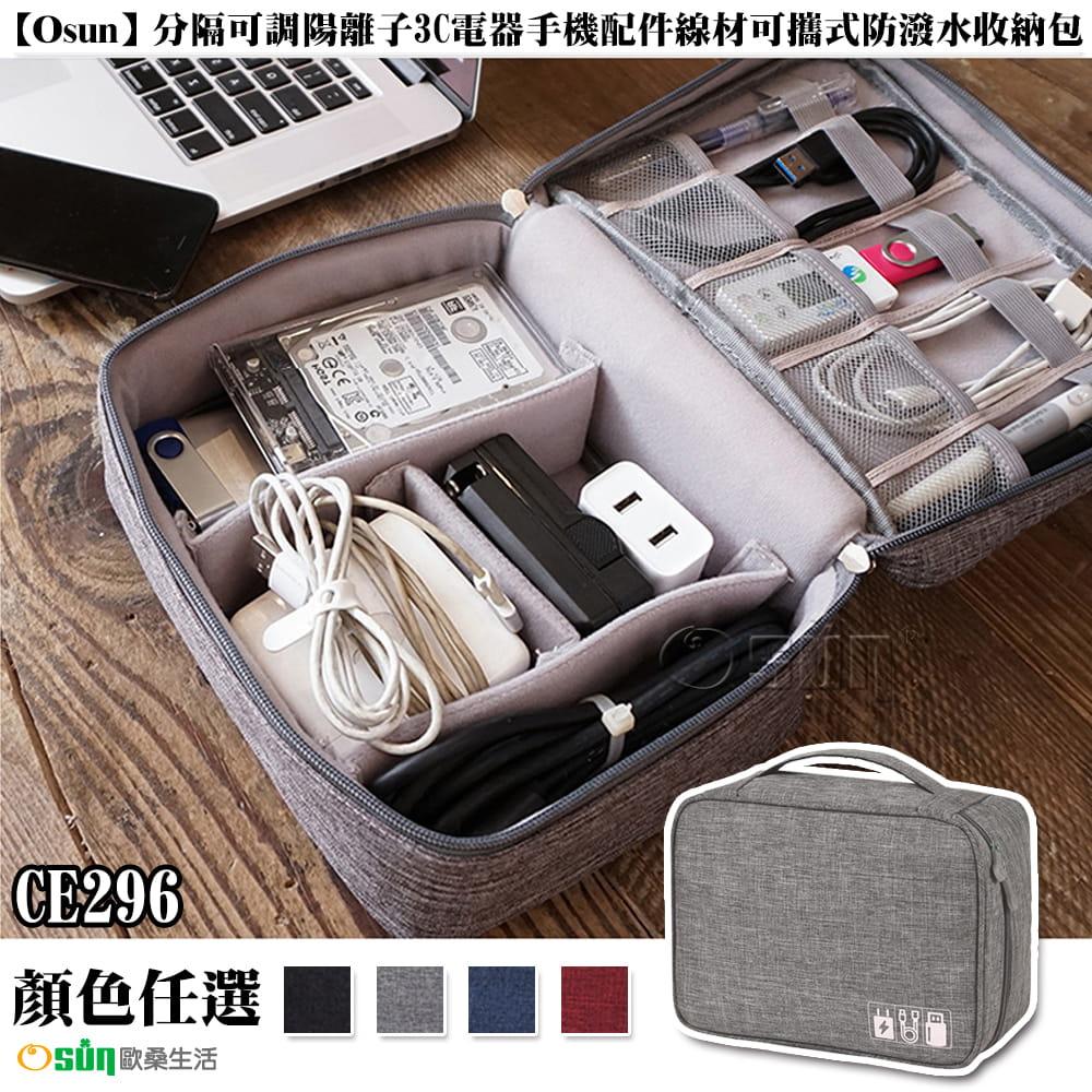 3C電器手機配件線材可攜式防潑水收納包(顏色任選,CE296)