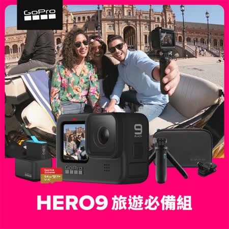 【GoPro】HERO9 Black旅遊必備組-HERO9+旅行套組+雙充+64G