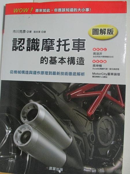 【書寶二手書T1/雜誌期刊_I8W】認識摩托車的基本構造(圖解版)_溫欣潔, 市川克彥