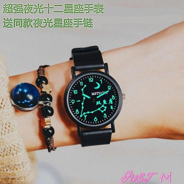 手錶夜光12十二星座手錶初中小學生女童兒童可愛男孩女孩電子錶指針式 JUST M