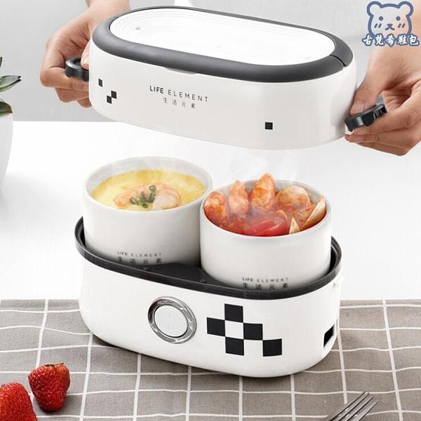 插電便當盒 電熱飯盒單層可插電保溫加熱蒸煮便當盒迷你陶瓷加熱飯器 - 古梵希