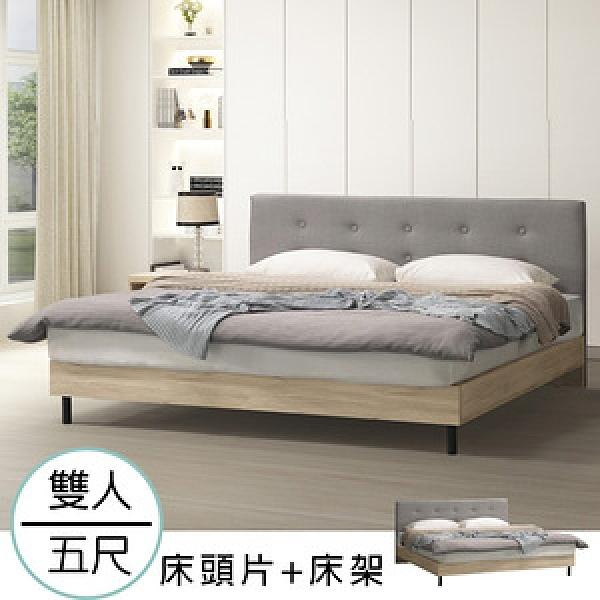 Homelike 爾莎貓抓皮床片床架組-雙人5尺