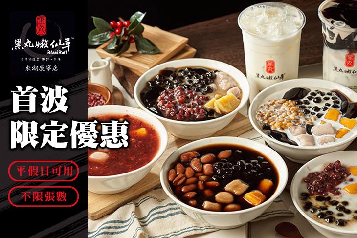 【台北】黑丸嫩仙草(康寧店) #GOMAJI吃喝玩樂券#電子票券#美食餐飲