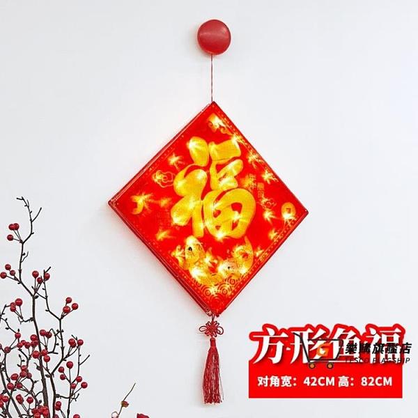 新年掛飾 2021新年裝飾掛件吊飾福字掛飾牛年春節牆壁場景佈置家用過年用品『新年裝飾』