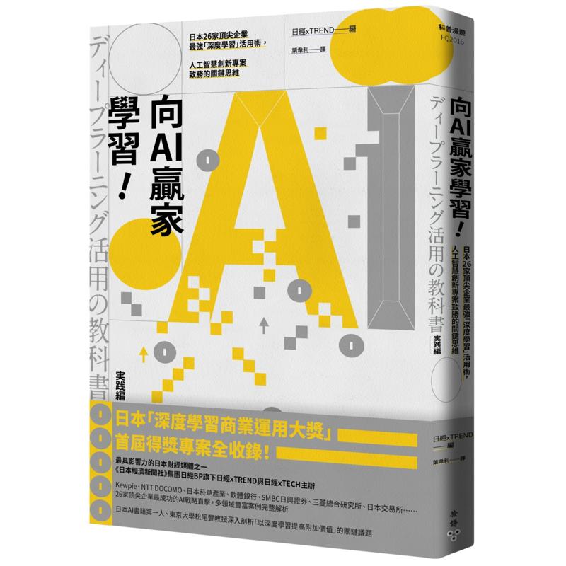 向AI贏家學習!:日本26家頂尖企業最強「深度學習」活用術,人工智慧創新專案致勝的關鍵思維[79折]