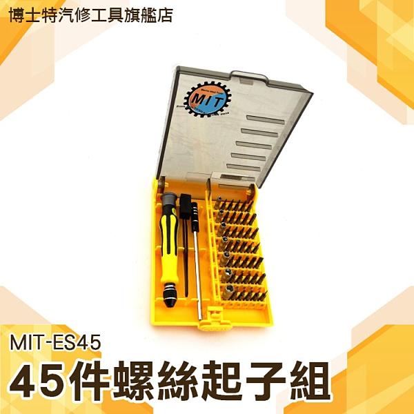 45件電子用螺絲起子組 手機維修工具 精密起子組 螺絲刀 維修 鑷子 拆機 磁性套筒 ES45