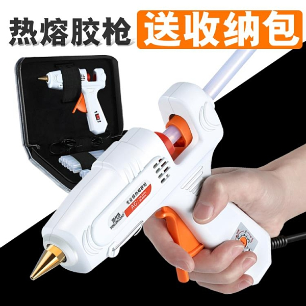 熱熔膠槍 電熱熔膠槍手工家用膠搶萬能熱融膠棒溶膠固體膠水小號高黏強力容【幸福小屋】