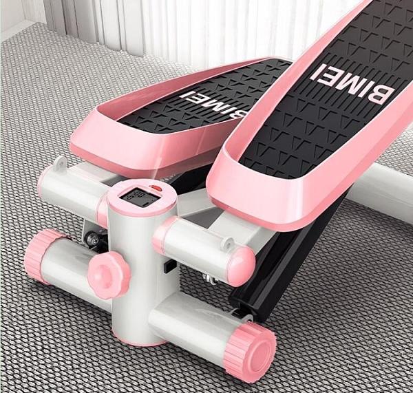 踏步機 女原地登山腳踏機家用靜音減肥神器運動健身器材瘦身瘦腿機TW【快速出貨八折搶購】