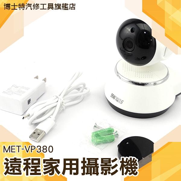 MET-VP380 監護寶/遠程家用攝影機  可旋轉1080P無線WIFI夜視功能 雲台監視器