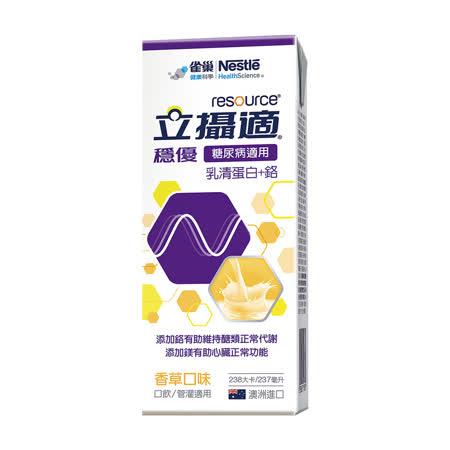 雀巢 立攝適 穩優 糖尿病適用配方 (香草/草莓) 237ml*24瓶/箱 (2箱)
