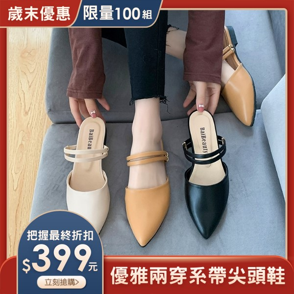 【限量現貨供應】兩穿包鞋.訂製款.MIT韓版簡約系帶尖頭平底鞋.白鳥麗子
