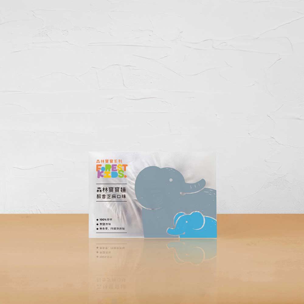 【森林麵食】寶寶麵X芝麻口味-8入(無鹽100%食材添加)