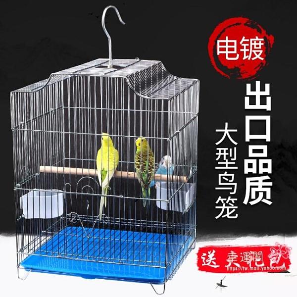 鳥籠 虎皮鸚鵡鳥籠大號不銹鋼色八哥玄鳳牡丹專用籠子家用繁殖通用T