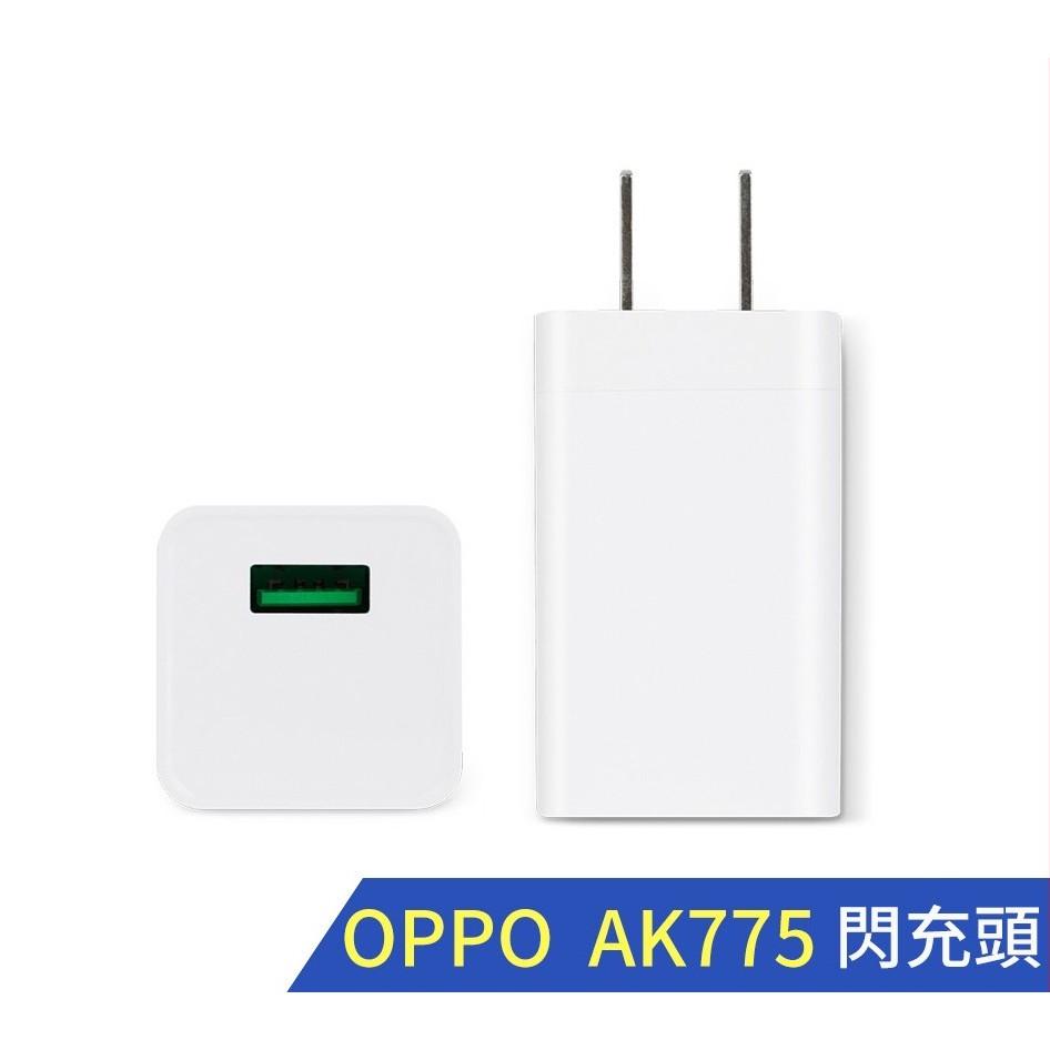 OPPO 原廠 AK775(AK779) 閃充頭 (盒裝)【藍宇3C】