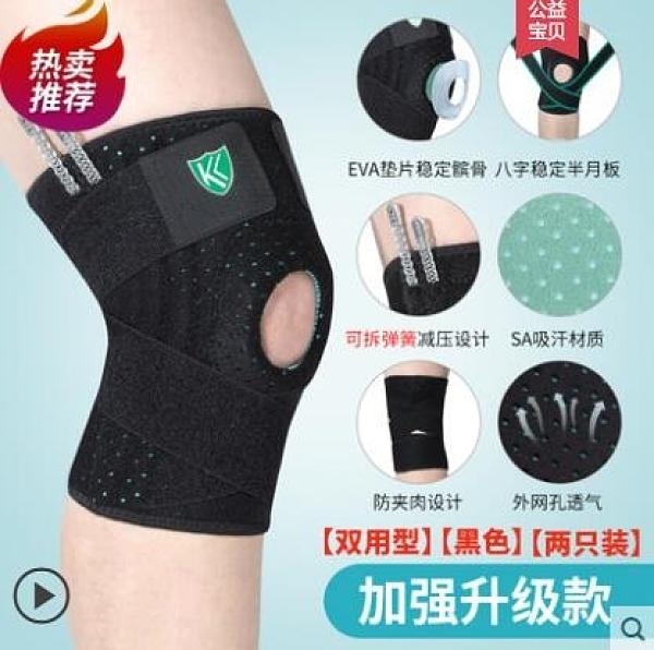 5折優惠 - 八字護膝運動男女羽毛球籃球跑步深蹲