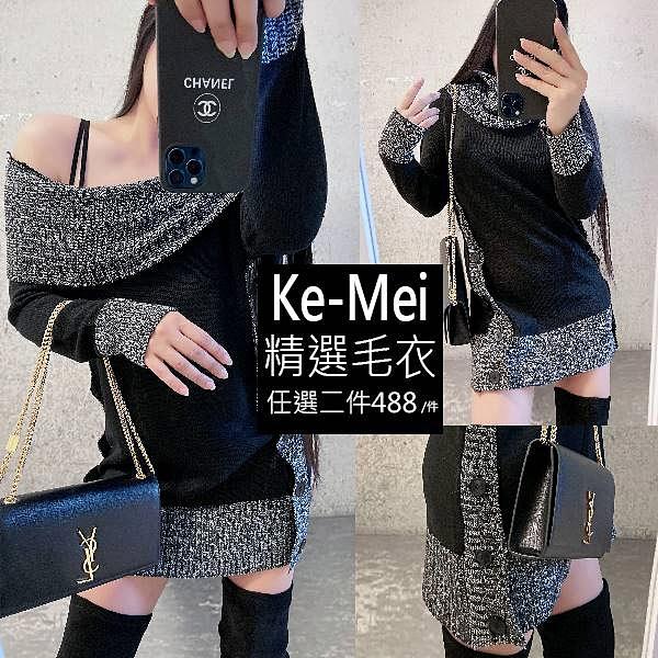 克妹Ke-Mei【AT64245】*精選毛衣488*法式小香風二穿可翻領側排釦毛衣洋裝