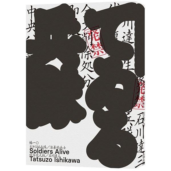 活著的兵士(一部動搖國家尊嚴的事件級小說‧半藤一利譽為「夢幻名作」之人性墮落寫真