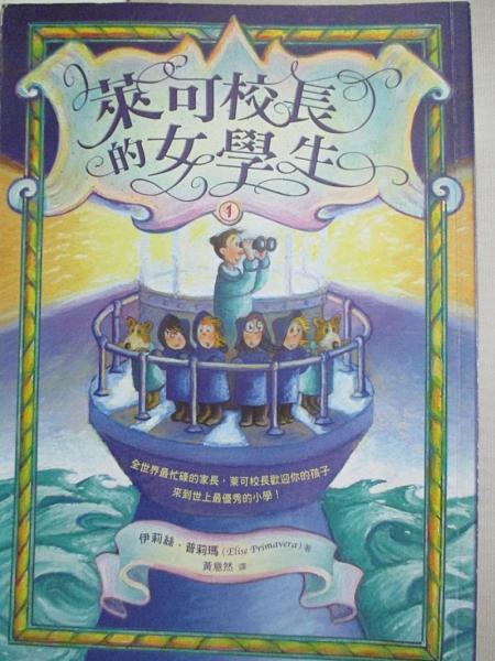 【書寶二手書T1/兒童文學_HRX】萊可校長的女學生(1)_伊莉絲‧普莉瑪