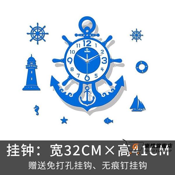 掛鐘 歐式時尚掛鐘家用客廳船舵掛錶北歐創意時鐘靜音免打孔掛牆石英鐘T