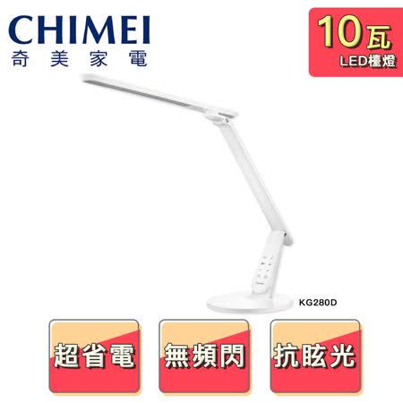 【CHIMEI 奇美】時尚LED護眼檯燈KG280D