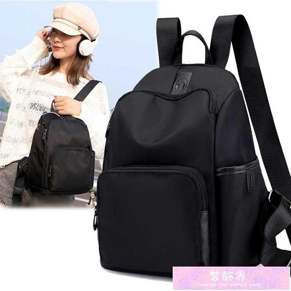 牛津布後背包女2021新款潮韓版書包百搭時尚帆布女包包防水小背包 裝飾界
