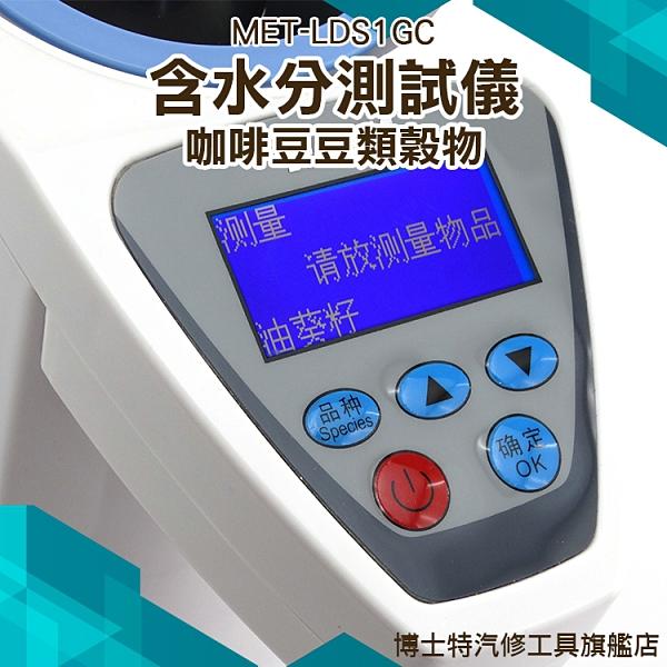 豆類穀物含水分測試儀 糧食快速水分測定儀 玉米 水稻 穀物水份儀 含水率測試儀器 LDS1GC