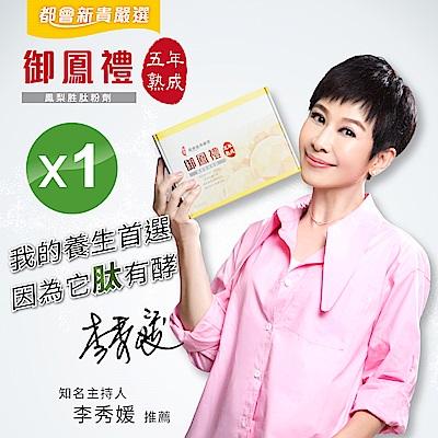 李秀媛代言 都會新貴嚴選-御鳳禮 鳳梨胜肽/酵素專家 一盒