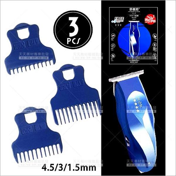 舒鹿妲8081A電剪專用公分套-3入[88112] [59294]舒鹿妲美髮理髮電動理髮器
