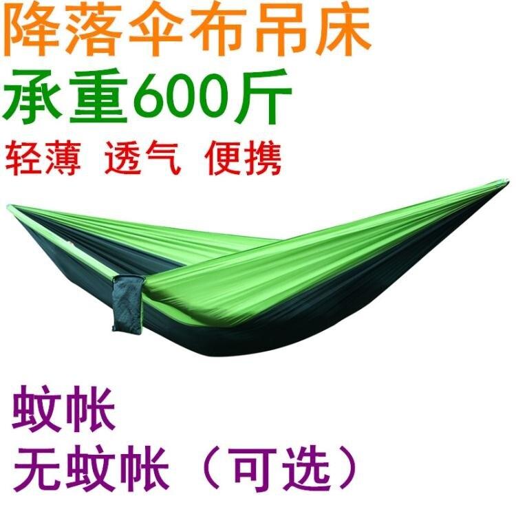 吊床降落傘布帶蚊帳戶外秋千休閒雙人超輕便攜單人室外防蚊掉床