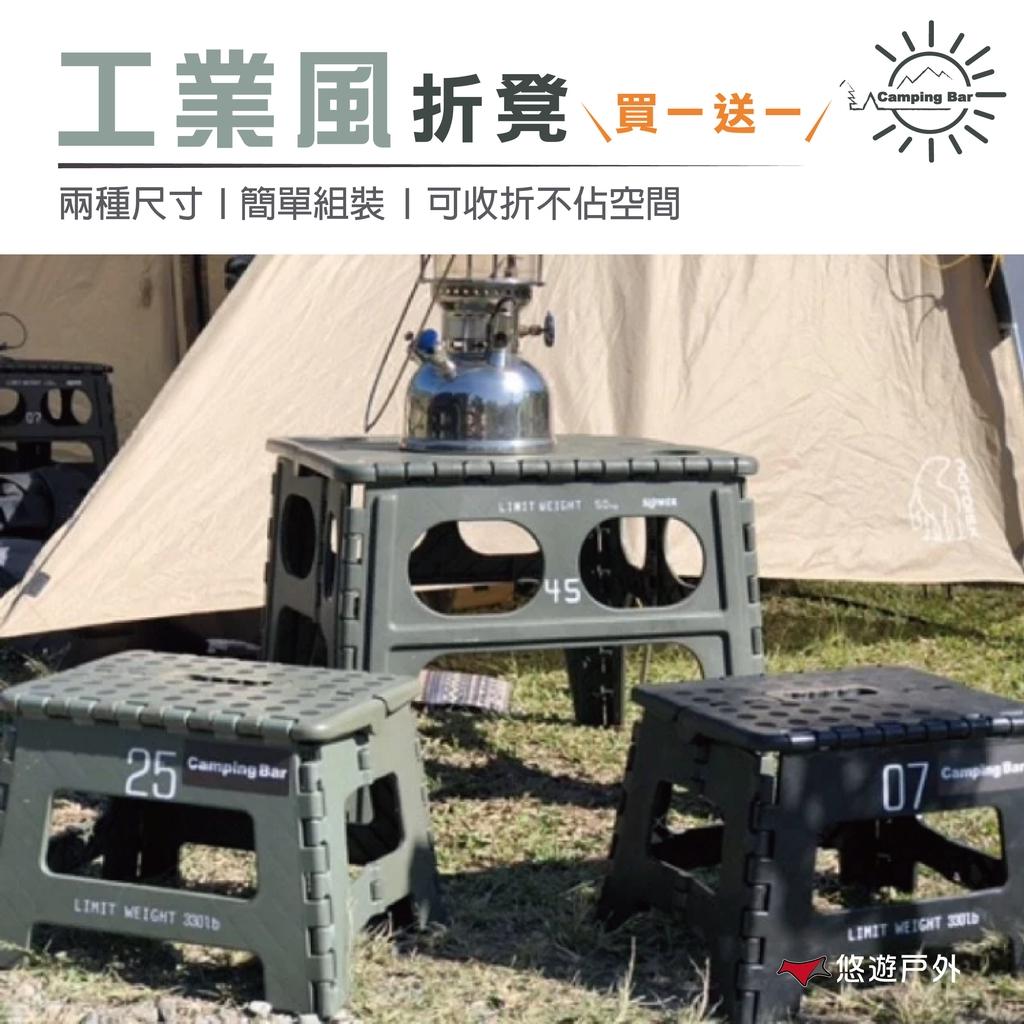 【CampingBar】軍事風折凳 折疊凳 便攜椅 折凳 露營 悠遊戶外 (買一送一)