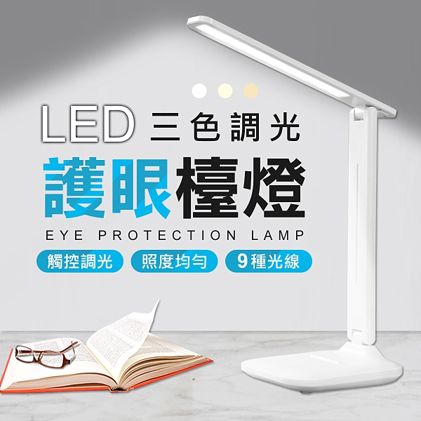 護眼LED 三色無級調光桌面 USB檯燈 桌燈 工作燈 書桌燈 LED燈