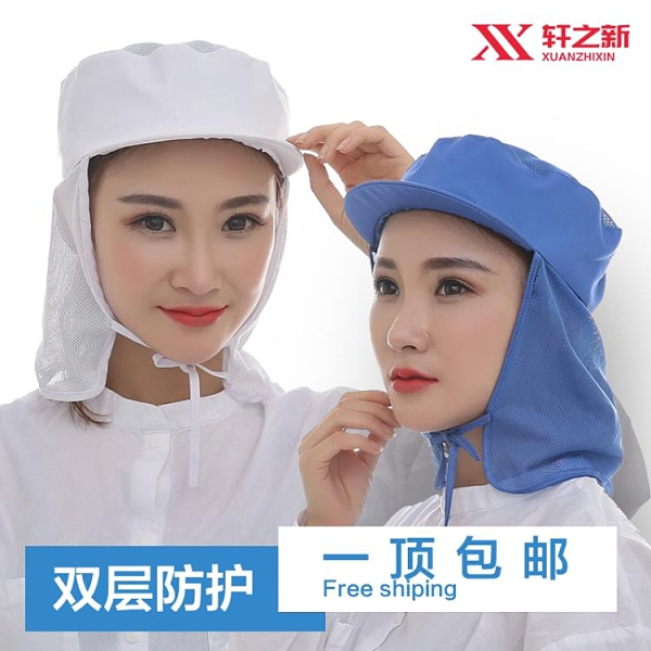 促銷九折 食品帽子帶檐網帽加長發網帽 車間衛生工作帽白披肩透氣帽工廠帽