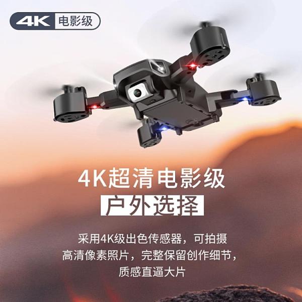 空拍機 男專業小型無人機高清航拍器4K航模玩具遙控飛機四軸飛行器【快速出貨八折搶購】