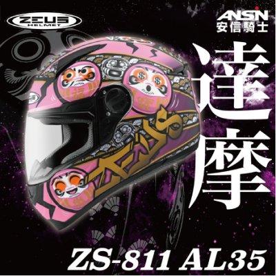 [安信騎士] ZEUS 瑞獅 ZS-811 811 達摩 消光黑粉 全罩 輕量化 安全帽 日本 不倒翁