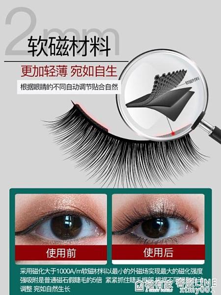 假睫毛女貼眼超軟自然款仿真a型雙磁石磁力磁鐵磁吸嫁接美睫套裝 極有家