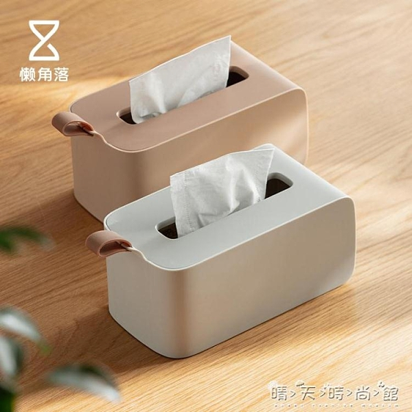 懶角落 桌面紙巾盒抽紙盒家用客廳餐廳茶幾北歐紙巾收納盒子67086 晴天時尚