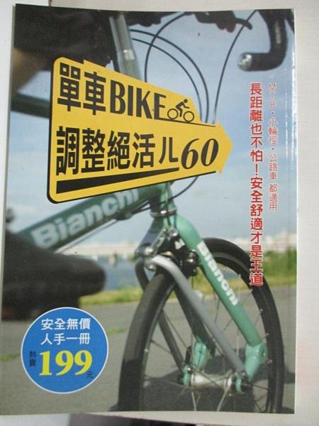 【書寶二手書T7/體育_HXX】單車BIKE調整絕活ㄦ60_津口哲也