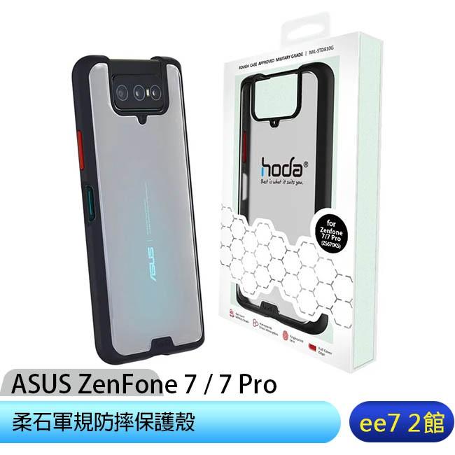 ASUS ZenFone 7 / 7 Pro 柔石軍規防摔保護殼(hoda 不挑色)~另有搭配玻貼組合商品 ee7-2