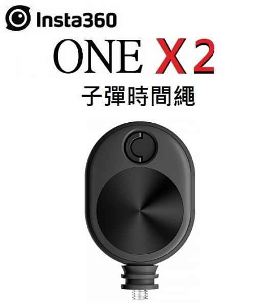 名揚數位 Insta360 ONE X2 子彈時間繩 代理商公司貨