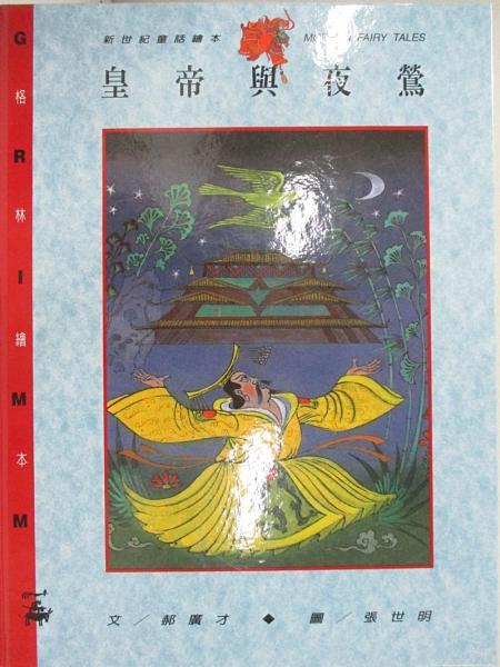 【書寶二手書T5/少年童書_DLD】皇帝與夜鶯_張世明