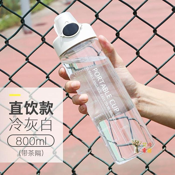 運動水杯 水杯創意個性學生水杯子簡約清新森系男女塑料便攜防摔水瓶水壺大容量