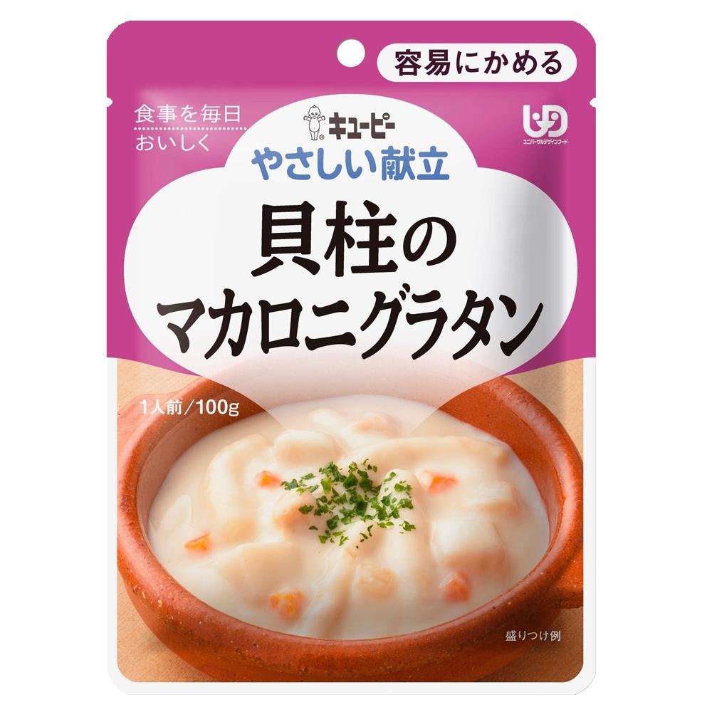 鮮貝白醬義大利麵-wave餐具組Y1-10【樂活動】.介護食品.長照食品.日本原裝